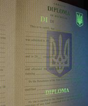Диплом - специальные знаки в УФ (Ивано-Франковск)