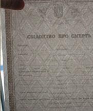 Диплом - видны знаки на просвет (Ивано-Франковск)